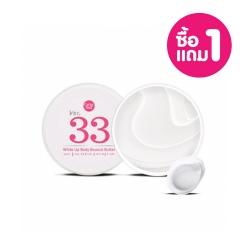 *โปรโมชั่น Save Price ซื้อ1แถม1* Ver.33 White Up Body Bounce Butter 150ml Cathy Doll