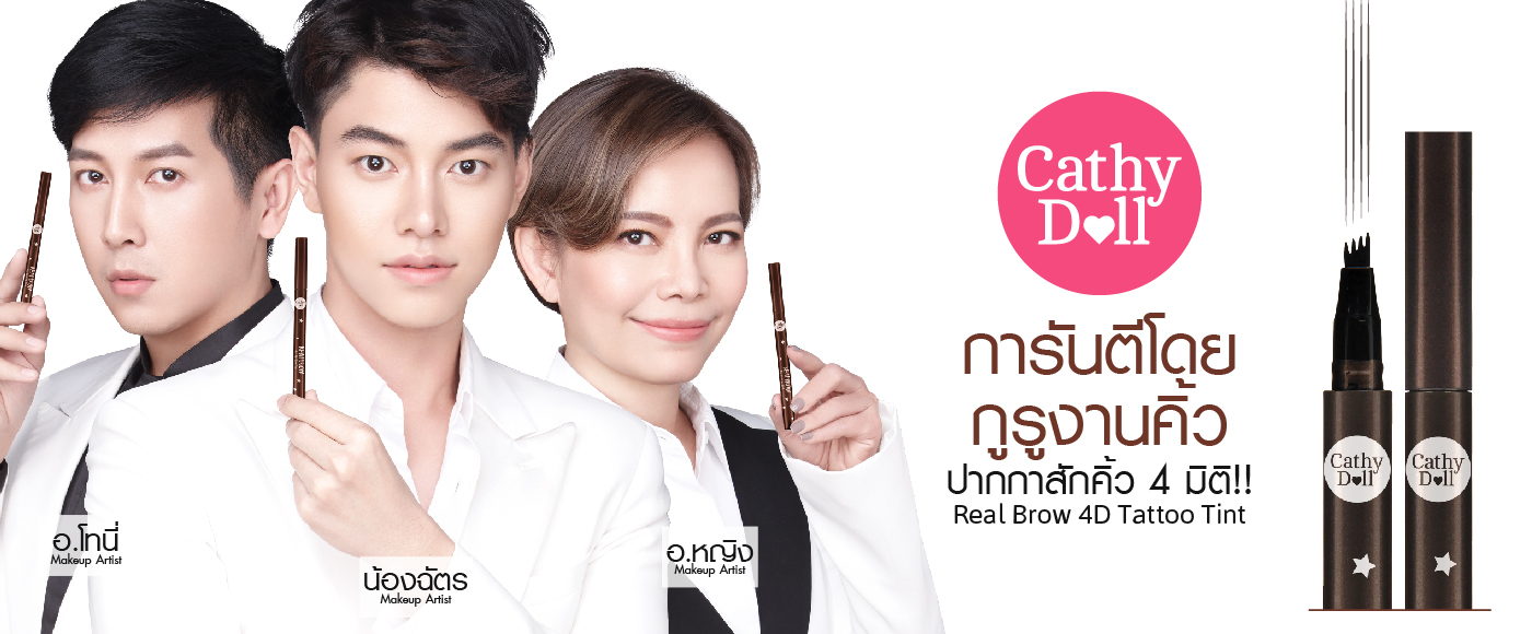Karmarts for Cathy doll real brow 4d tattoo tint