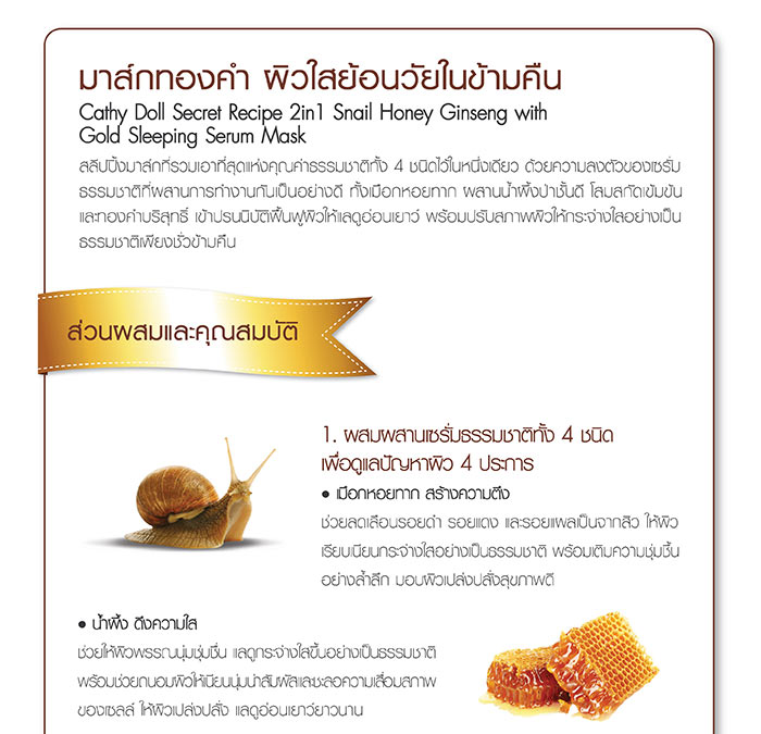 Cathy-Doll-Snail-Honey-Ginseng-with-Gold