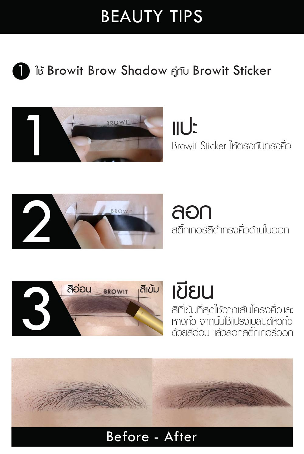 Product-Details-Brow-it-Easy-Shadow_07.j